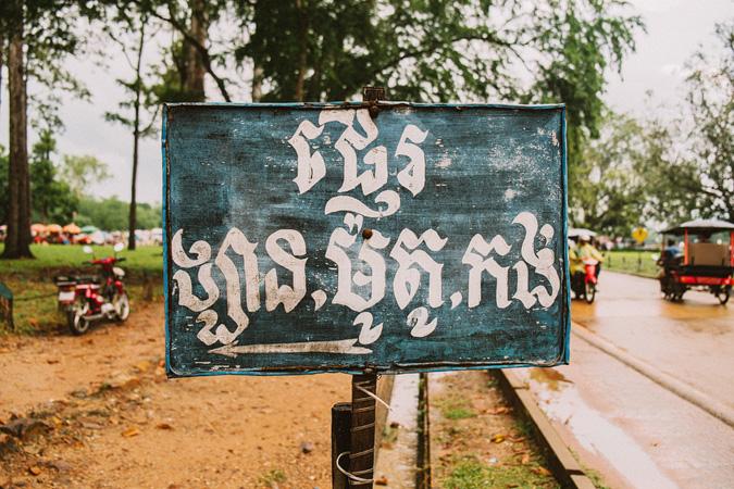 THAILAND-CAMBODIA-TURKEY-120 CAMBODIA