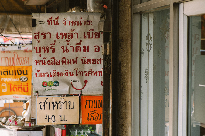 THAILAND-CAMBODIA-TURKEY-052 THAILAND